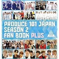 PRODUCE 101 JAPAN SEASON2 FAN BOOK PLUS (ヨシモトブックス)