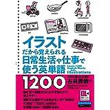 イラストだから覚えられる 日常生活や仕事で使う英単語1200 (音声DL付)