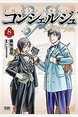 コンシェルジュ プラチナム 8巻 Kindle版