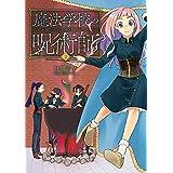 魔法学校の呪術師 2巻: バンチコミックス
