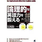 論理的な英語力を鍛える : 議論・交渉・ディベートに強くなる