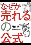 「なぜか売れる」の公式 (日本経済新聞出版)