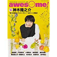 awesome!(オーサム) Vol.37 (シンコー・ミュージックMOOK)