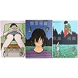 東京怪童 コミック 全3巻完結セット (モーニングKC)