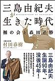 三島由紀夫が生きた時代 楯の会と森田必勝
