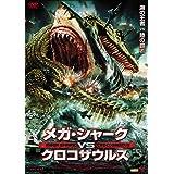 メガ・シャーク VS クロコザウルス [DVD]