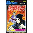 伊賀の影丸 12 (サンデー・コミックス)