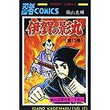 伊賀の影丸 (第12巻) (Sunday comics―大長編忍者コミックス)
