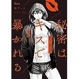 秘密はキスで暴かれる Qpa edition 【電子限定特典付き】 (3) (バンブーコミックス Qpaコレクション)