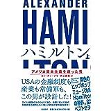 ハミルトン――アメリカ資本主義を創った男 上