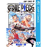 ONE PIECE モノクロ版 37 (ジャンプコミックスDIGITAL)