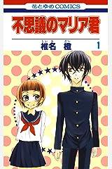 不思議のマリア君 1 (花とゆめコミックス) Kindle版