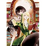 メジロバナの咲く 2 (楽園コミックス)