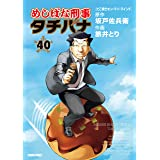 めしばな刑事タチバナ(40)[たこ焼き・オン・マイ・マインド] (TOKUMA COMICS)