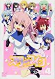 スターマイン (4) (IDコミックス 4コマKINGSぱれっとコミックス)