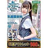 【特選アウトレット】 いつも見かける乳酸菌飲料訪問販売ママさんと滅茶苦茶セックスした。Vol.001 / BAZOOKA(バズーカ) [DVD]