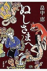 ぬしさまへ(新潮文庫)【しゃばけシリーズ第2弾】 Kindle版