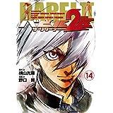 バビル2世 ザ・リターナー 14 (ヤングチャンピオン・コミックス)