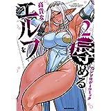 高貴なエルフを辱めるアンソロジーコミック: 2 (REXコミックス)