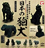日本の狛犬 [全6種セット(フルコンプ)]