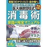 医大病院感染症専門医式 消毒術 家庭の完全マニュアル (健康実用)