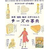チーズの事典: 絵画・建築・映画・文学で味わう