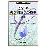 カントル 神学的数学の原型 (双書―大数学者の数学)
