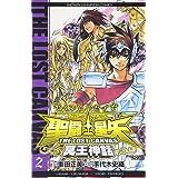 聖闘士星矢 冥王神話 2 (少年チャンピオン・コミックス)