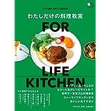 FOR LIFE KITCHEN わたしだけの料理教室 (エイムック 4598)