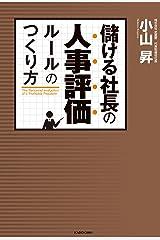 儲ける社長の人事評価ルールのつくり方 Kindle版