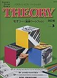 JWP208 ピアノベーシックス セオリー(楽典ワークブック) レベル3 改訂版 (バスティンピアノベーシックス)