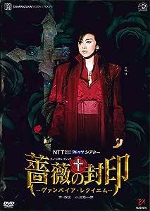 宝塚歌劇 月組 宝塚大劇場公演 薔薇の封印 (DVD)
