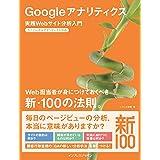 Googleアナリティクス 実践Webサイト分析入門 ユニバーサルアナリティクス対応 Web担当者が身につけておくべき新・100の法則。