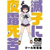 滅子に夜露死苦: 2 (REXコミックス)