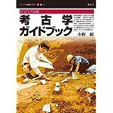 ビジュアル版 考古学ガイドブック (シリーズ「遺跡を学ぶ」別冊05)