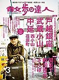 散歩の達人 2020年 03月号 [雑誌]