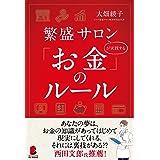 繁盛サロンが実践する「お金」のルール (BYAKUYA BIZ BOOKS)