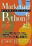 Marketing Python マーケティング・パイソン AI時代マーケターの独習プログラミング入門 (できるビジネス…