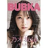BUBKA (ブブカ) 2021年 4月号
