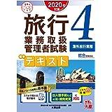 (スマホで見れる電子版付) 旅行業務取扱管理者試験 標準テキスト 4海外旅行実務 2020年対策 (合格のミカタシリーズ)