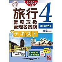 (スマホで見れる電子版付) 旅行業務取扱管理者試験 標準テキスト 4海外旅行実務 2020年対策 (合格のミカタシリーズ…