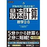 試験時間と得点を稼ぐ最速計算 数学II・B