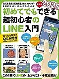2020年最新版 初めてでもできる超初心者のLINE入門 (2020年最新版!)