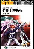 ロスト・ユニバース-1 幻夢 目覚める (富士見ファンタジア文庫)