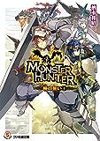 モンスターハンター 暁の誓い1 (ファミ通文庫)