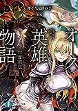 オーク英雄物語 忖度列伝 (ファンタジア文庫)