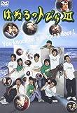 はねるのトびら III [DVD]