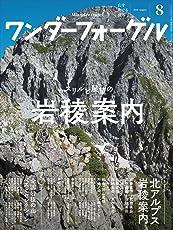 ワンダーフォーゲル2018年8月号「スリルと展望の岩稜案内:北アルプス岩稜案内、全国岩稜の山ベストコレクション」「スタイル別岩稜攻略ギアガイド」