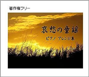 哀愁の童謡 ピアノアレンジ集 著作権フリー 全曲試聴 jasrac申請不要