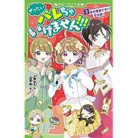 ぜったいバレちゃいけません!!!(3) 恋の季節です!? 文化祭! (角川つばさ文庫)